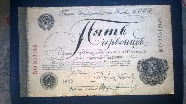 5 червонцев 1928 года редкая!