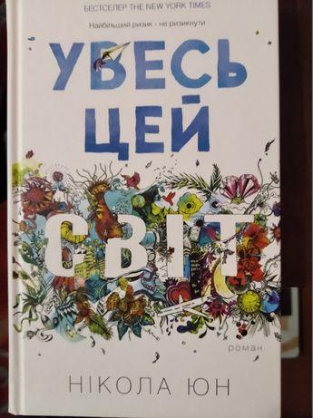 """Книга Нікола Юн """"Увесь цей світ"""""""