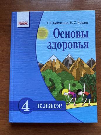 Учебник Основы здоровья для 4 класса на русском языке