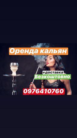 КАЛЬЯН ОРЕНДА  Табак +доставка безкоштовно Трускавець,Стрий,Моршин