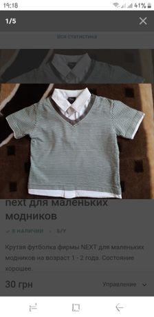 Крутая футболка фирмы next для маленьких модников