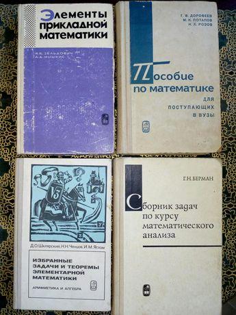 Математика Высшая математика
