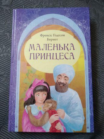 "Книга ""Маленька принцеса"""