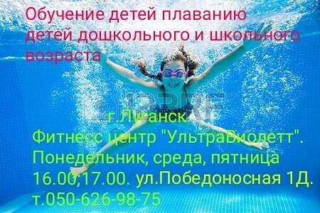 Объявляется набор в группу обучения плаванию