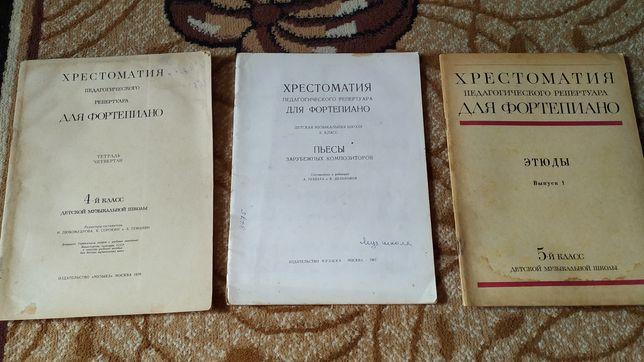 Хрестоматия педагогического репертуара для фортепиано этюды пьесы ноты