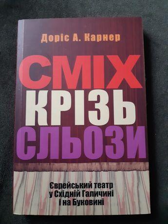 """Книга """"Сміх крізь сльози"""" про єврейський театр в зх. Україні"""