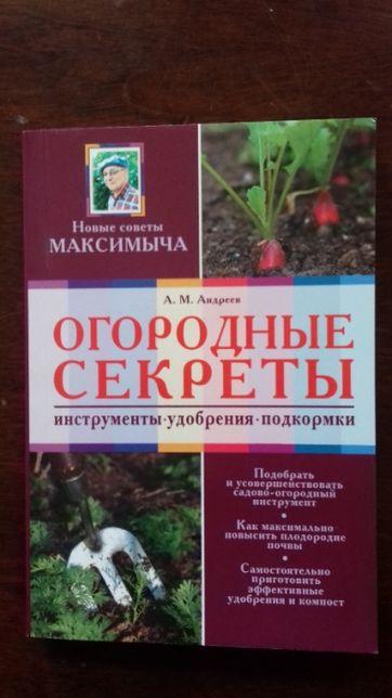 Огородные секреты А.М Андреев