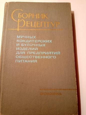 Сборник Рецептур мучних кондитерських и булочних изделий 1985 год
