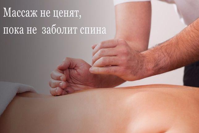 массаж.мануальная терапия