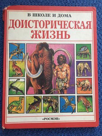 Книга а с иллюстрациями Доисторическая жизнь 1999 РОСМЭН