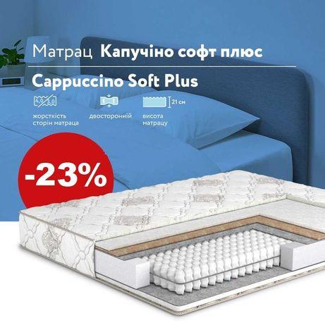 Матрас Matroluxe Капучино Софт Плюс. Акция -23%! Каркас кровати.