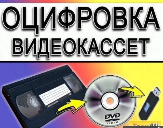 Оцифровка видеокассет в различных форматах на dvd