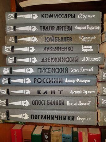 """Книги серии """"ЖЗЛ"""" в ассортименте"""