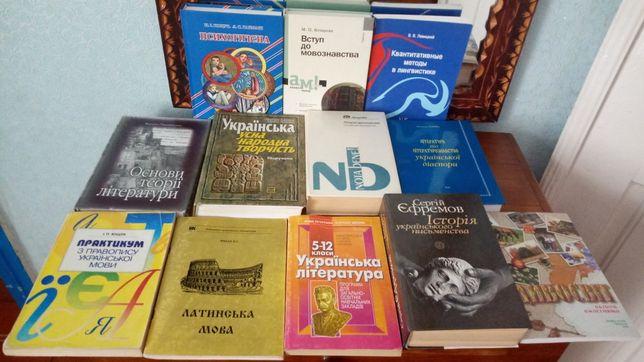 Підручники для філолога