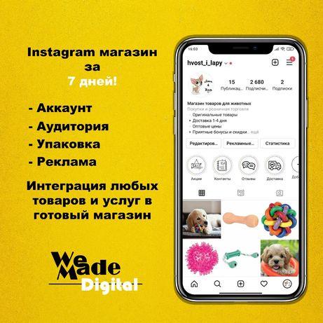 Инстаграм аккаунт магазин instagram бизнес страница фейсбук продажа