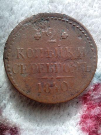 2 копейки 1840 года Николая I Медные монеты
