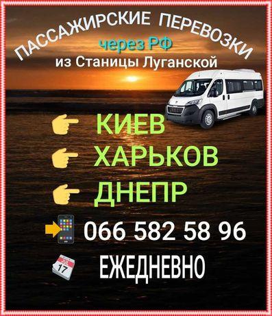 Автобусы в Киев, Харьков,Днепр из Луганска и Станицы Луганской