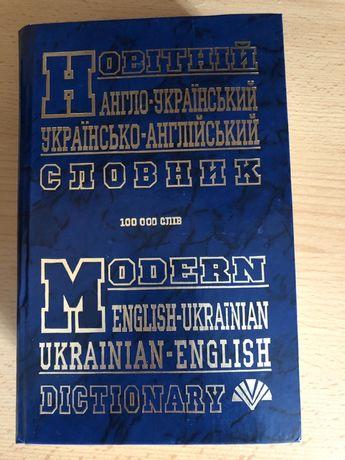 Украинско-Английский словарь 100 000 слов