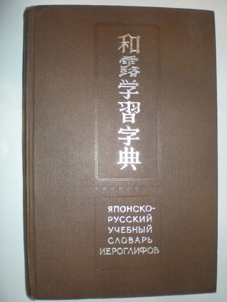 Японско-русский учебный словарь иероглифов.