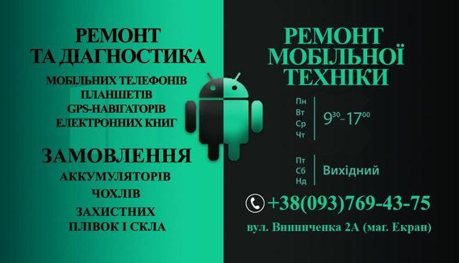 """Ремонт мобільної техніки """"ЕКРАН"""""""