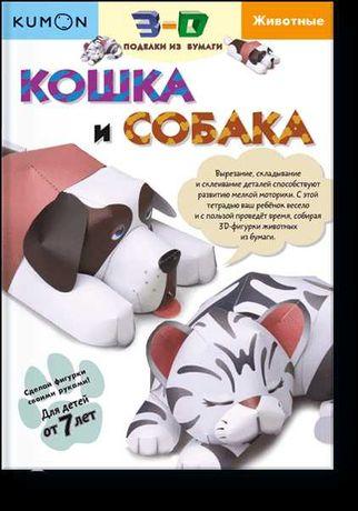 KUMON. 3D поделки из бумаги. Кошка и собака. pdf формат