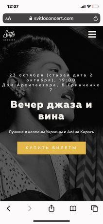 Билеты на концерт Svitloconcert номинал 500 грн