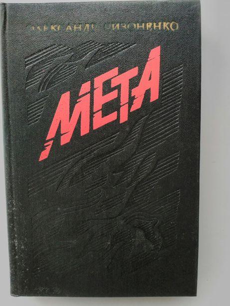 """Книга про війну """"Мета"""" О.Сизоненко"""