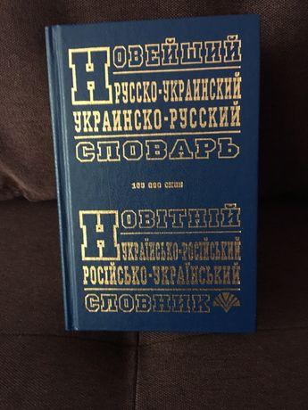Новейший русско-украинский,украинско-русский словарь 100 000 слов