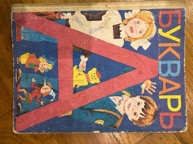 1 класс Букварь СССР Горецкий обучение чтению советский учебник