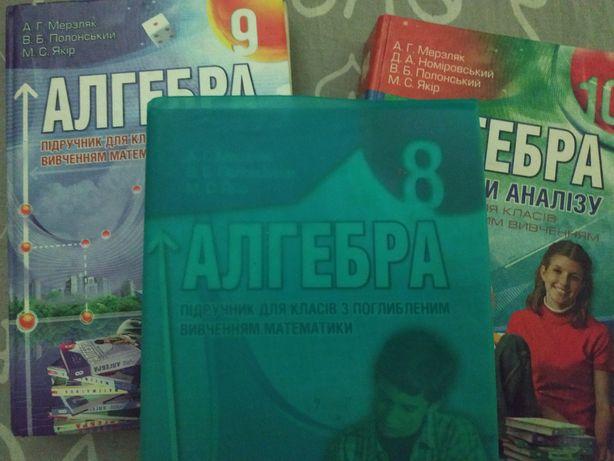 Алгебра 8,9,10 клас з поглибленим вивченням Мерзляк, Полонський
