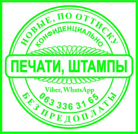 Изготовление печатей штампов факсимиле заказать печать штамп подпись
