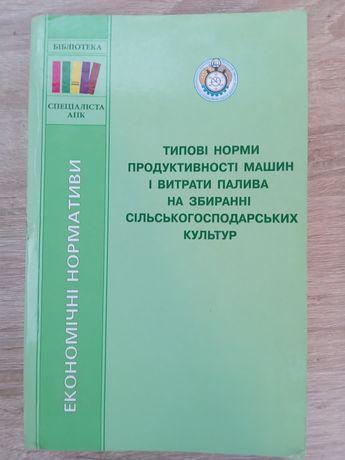 Книга Типові норми продуктивності машин і витрат палива .