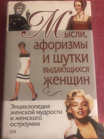 Книга энциклопедия женской мудрости