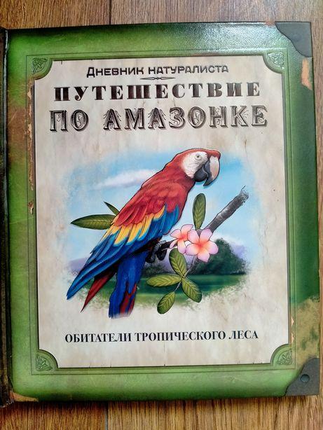 Путешествие по Амазонке. Детские книги