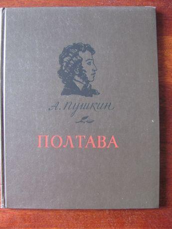 Пушкин А.С. Полтава 1983 г