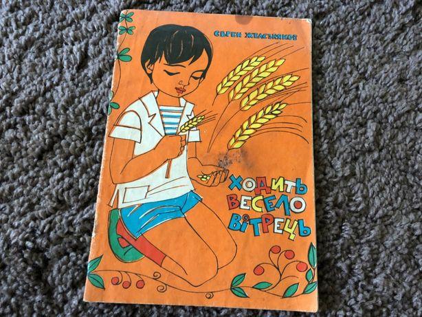 стихи для малышей на украинском языке Железняков