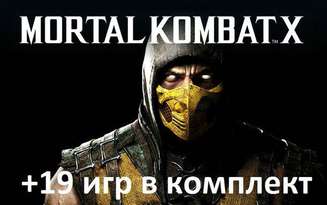 Mortal Kombat X + другие игры для ps4 playstation 4 мортал комбат ps+