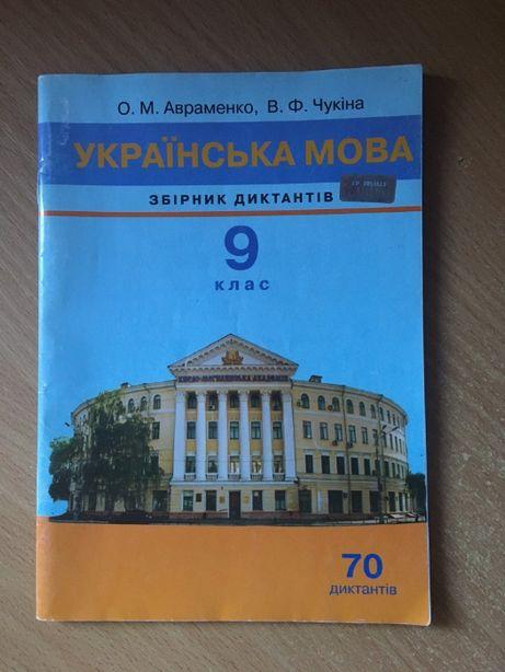 Збірник диктантів \ сборник диктантов Авраменко