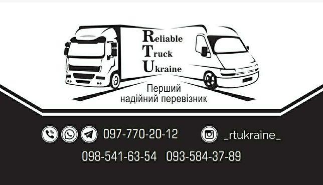 Вантажні перевезення по місту та Україні до 6т (грузоперевозки)
