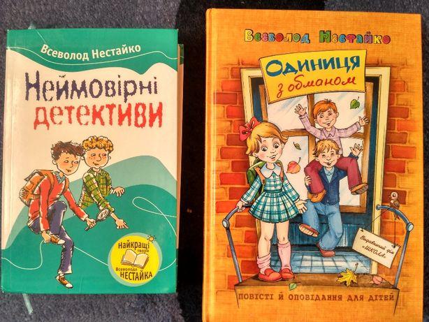 Всеволод Нестайко. Книги для дітей