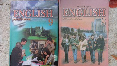 Английский Карпюк/English 8 и 9 классы