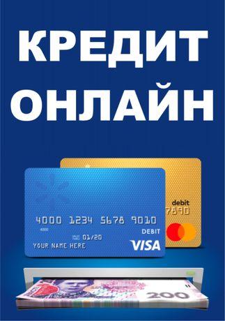 Кредит онлайн на карту I Быстрый займ