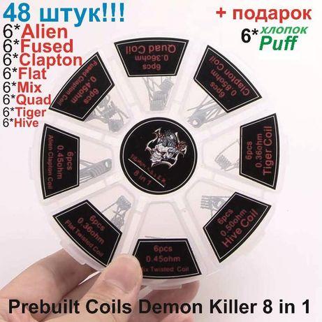 Набор Demon Killer coil 48 шт койлы намотка alien спирали + 6 хлопок