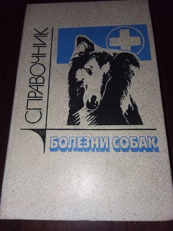 Справочник Болезни собак