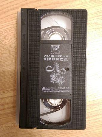 Лицензионная видеокассета с мультфильмом Ледниковый Период
