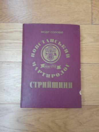 Книга Повстанський мартиролог Стрийщини 1930-1950