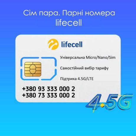 VIP Платиновый, золотой номер, пара номеров lifecell