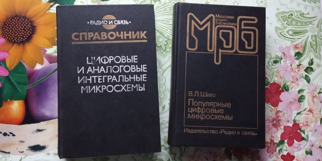 Справочники Микросхемы