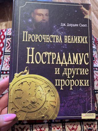 Пророчества великих Нострадамус и другие пророки