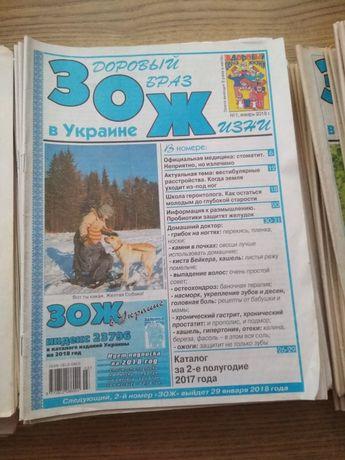 """Газеты """"Здоровый образ жизни"""""""